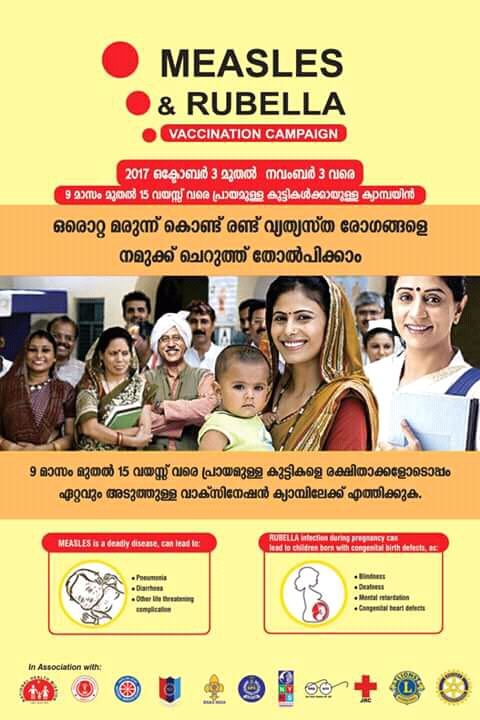 Measles and Rubella Vaccination Campaign 2017