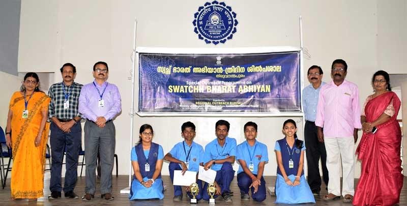 Swathcha Bharath Abhiyan Contest Winners